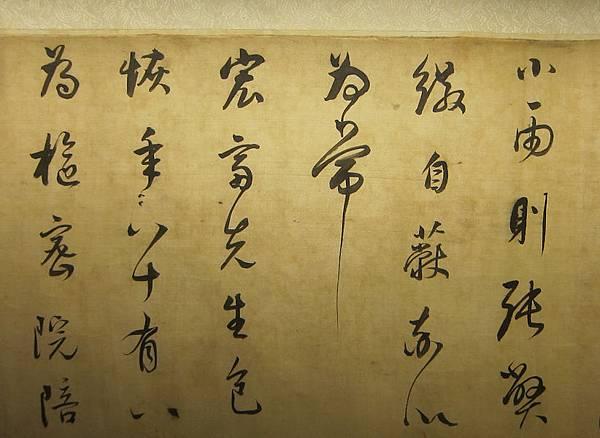 董其昌(香光)書法作品 07