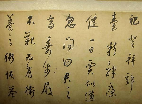 董其昌(香光)書法作品 08