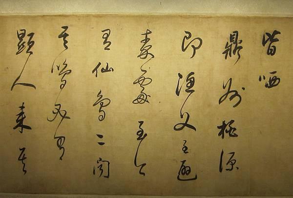 董其昌(香光)書法作品 10