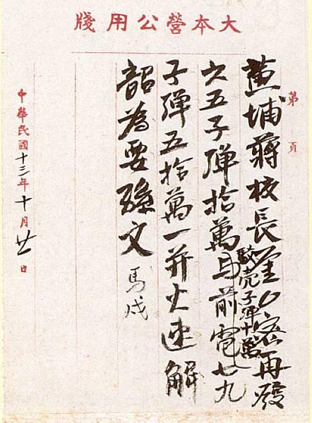05~19241021孫中山先生督軍北伐,移大本營於韶關,於十三年十月二十一日復蔣中正先生促速將子彈運韶電稿。00