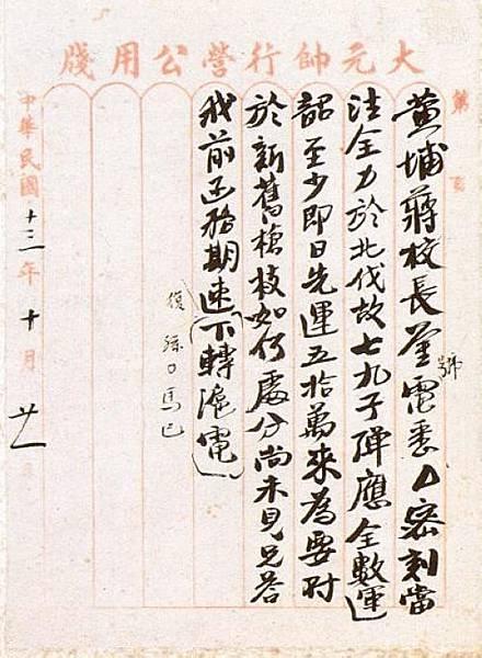 06~19241021中山先生督軍北伐,移大本營於韶關,於十三年十月二十一日復蔣中正先生促速將子彈運韶電稿。