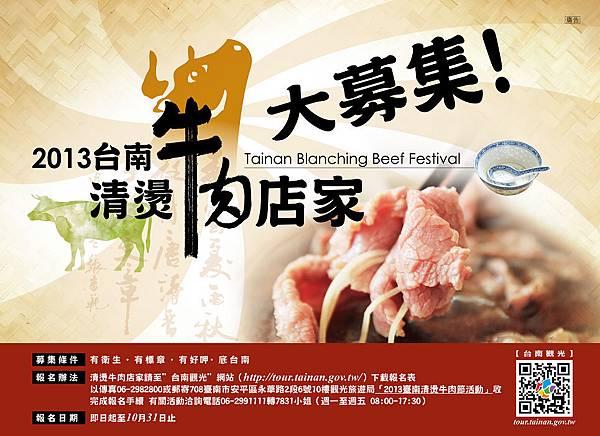 2013台南清燙牛肉店家募集廣告-01
