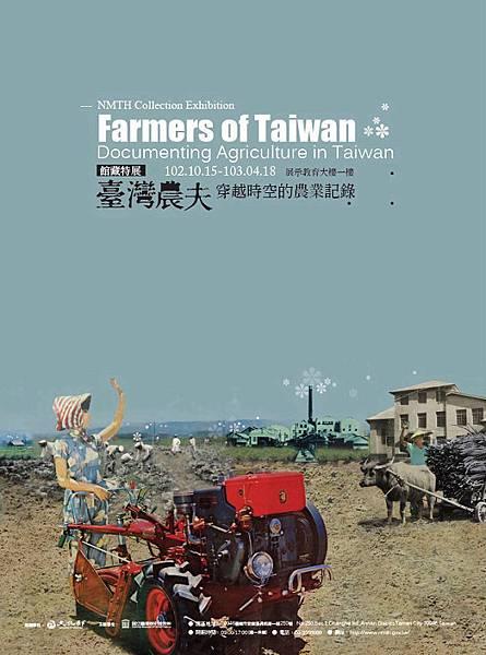臺灣農夫特展