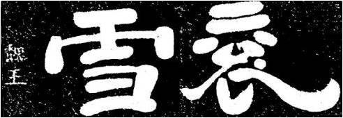 """魏武帝曹操,""""袞雪""""(有人說曹操是奸臣,但從字上看卻是一個正人君子,也有人認為他的字很圓滑,奸到家了。不過,雖然史稱魏武帝,在世時只叫魏王,實際上一天皇帝也未當過)。"""