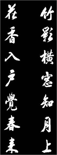清世宗愛新覺羅·胤禛手跡(這也是雍正皇帝的字)。