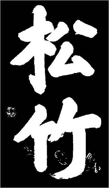 清世宗  愛新覺羅·胤禛手跡(他就是雍正皇帝,字好漂亮啊,都說他皇位來的不正,這字卻很正)。