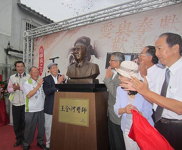 王金河醫師銅像揭幕1