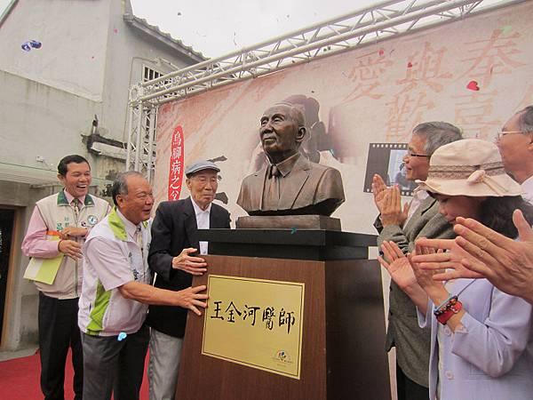 王金河醫師銅像揭幕3