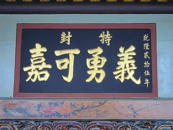 竹北采田福地04