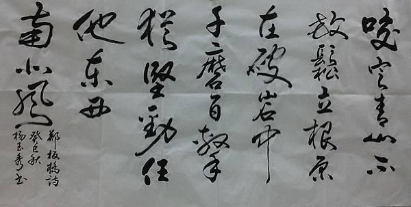 台南市書法學會理事長楊玉秀作品01