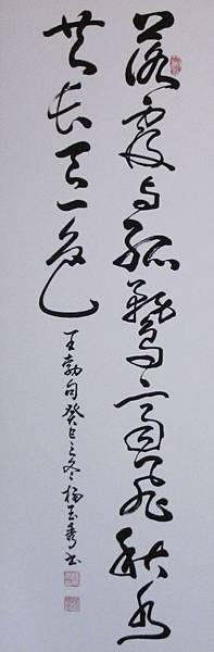 台南市書法學會理事長楊玉秀作品02