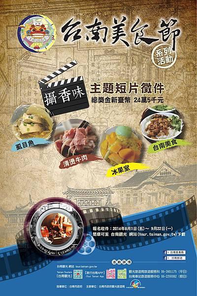2014台南美食節系列短片徵件海報-定稿0801