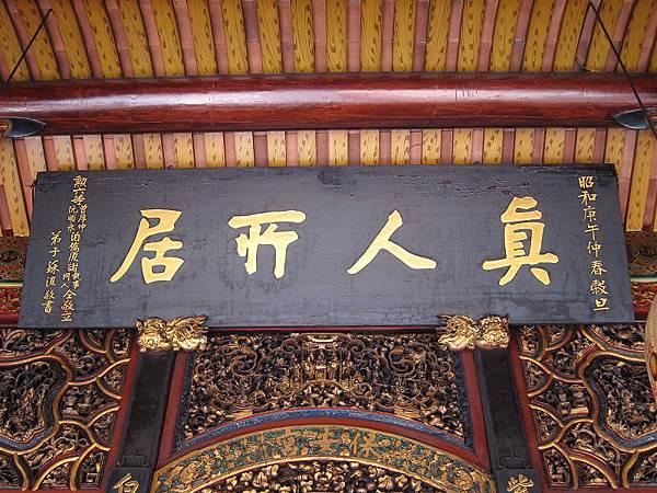 保安宮昭和年匾額