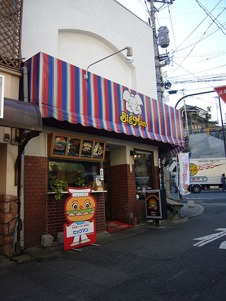 450px-The_Bigman_(a_sasebo_burger_shop).jpg
