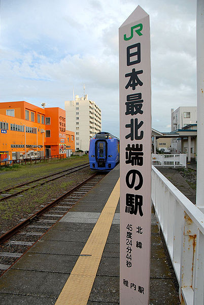 402px-Wakkanai_Station_the-most-northern-station
