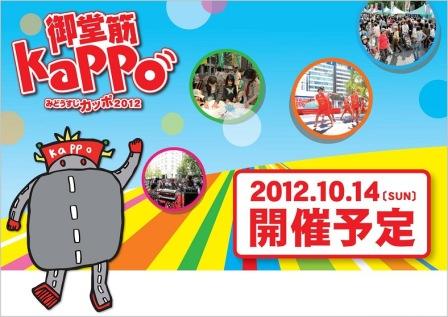 kappo2012_top