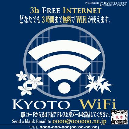 KYOTO_WiFi