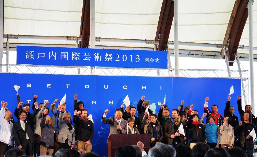 01 北川富朗藝術總監,帶領藝術家宣示展覽登場(王文志前排右一)