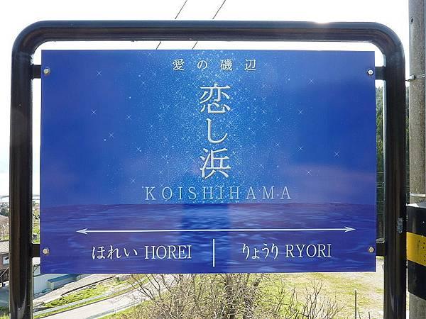 800px-Koishihama_sta_signboard