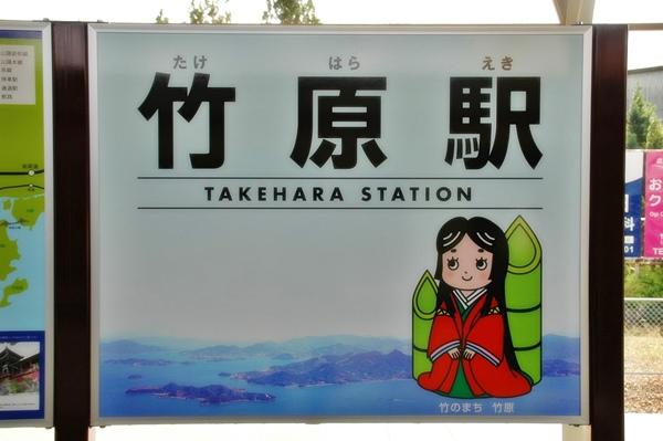 1280px-JR-Takehara