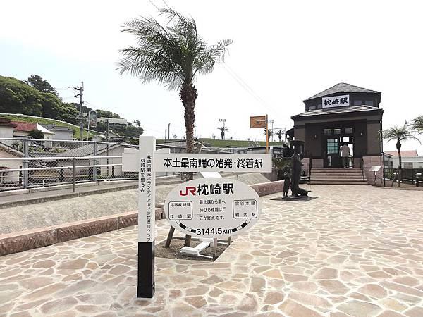 1280px-Makurazaki_Station-20130429