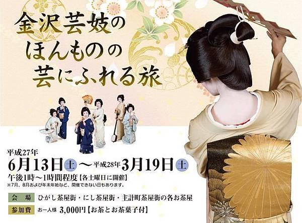 img-experience-geisha-kanazawa-2015