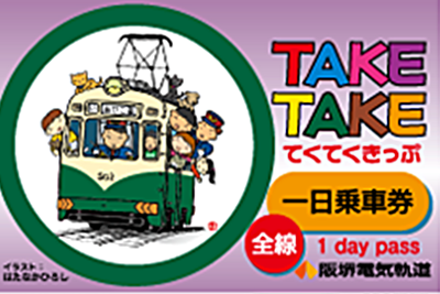 tekuteku_ticket
