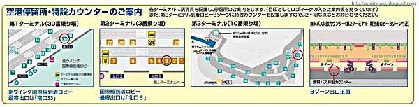 tokyo narita airport bus stop