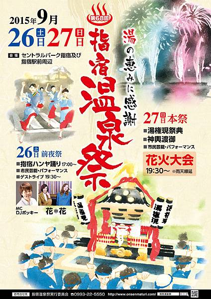 ibusukionsen-matsuri-2015