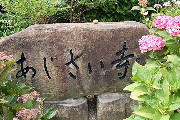 No402_持光寺「あじさい寺」の石碑