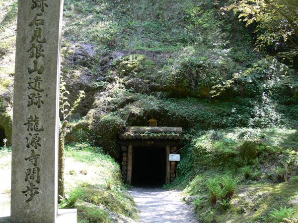 〔石見銀山〕龍源寺間歩1.JPG
