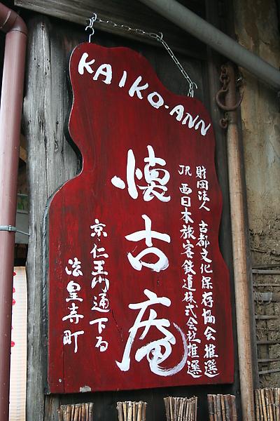 京阪神 402.JPG