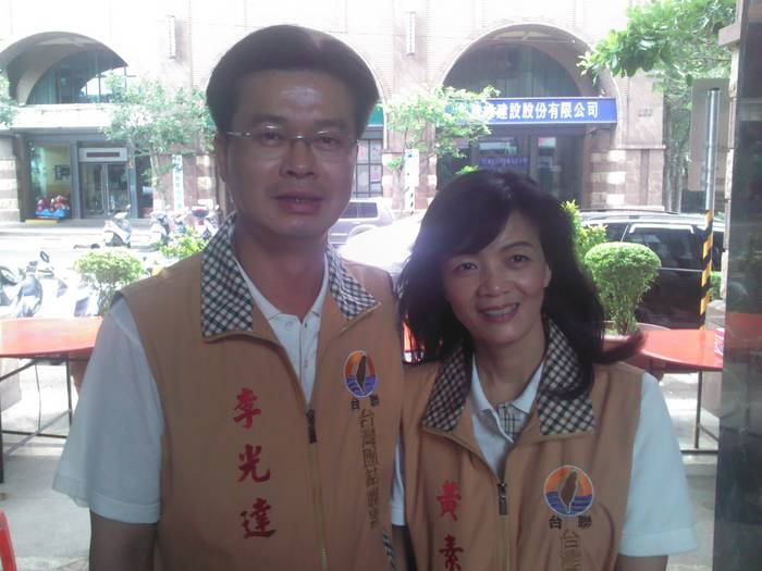 台聯黨市議員提名人李光達,走入社區、服務人群!