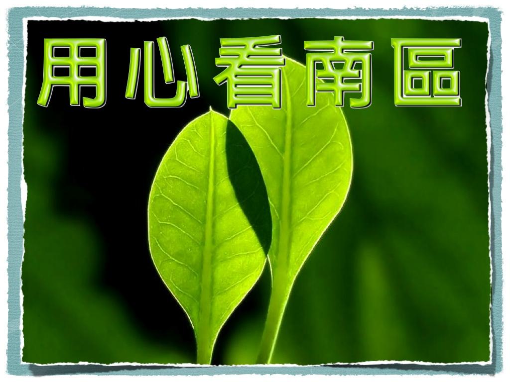 自然生態.001.jpg