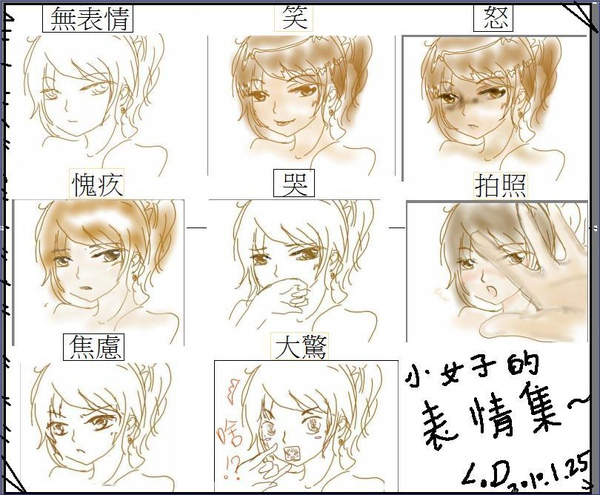 小女子表情集.jpg