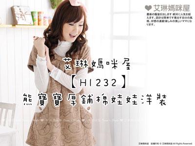 H1232_咖啡_1.jpg