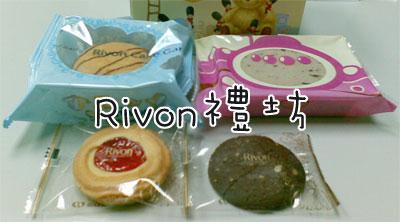 Rivon_001.jpg