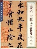王羲之images
