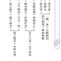 課文結構表
