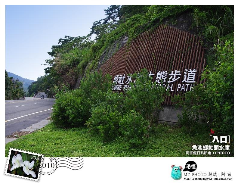 2010社頭水庫05