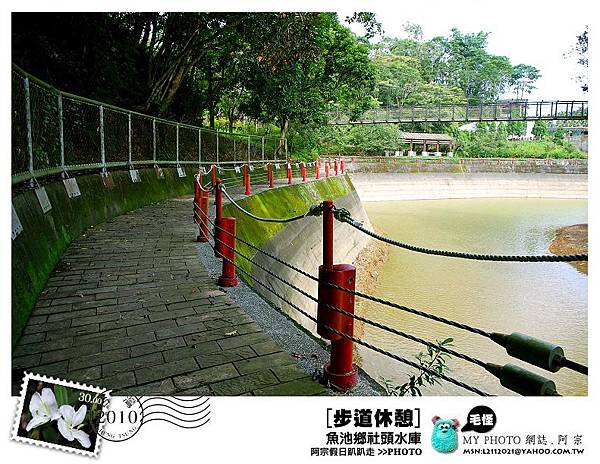 魚池鄉的頭社水庫