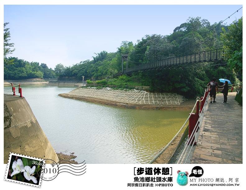 2010社頭水庫16