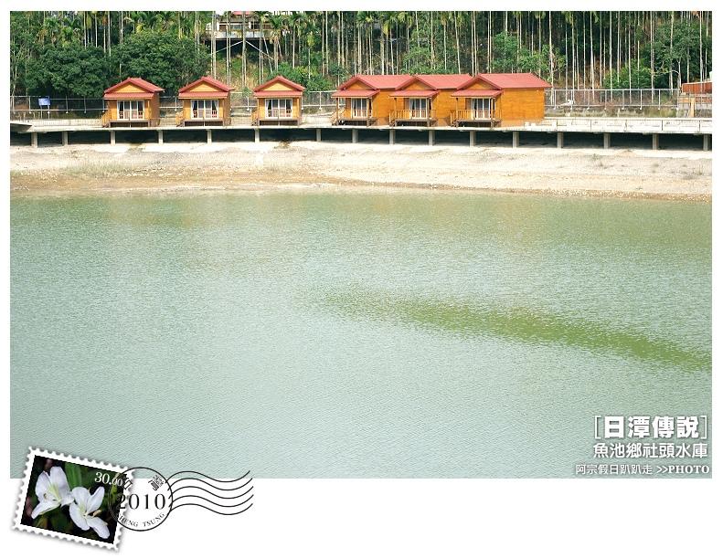 2010社頭水庫26
