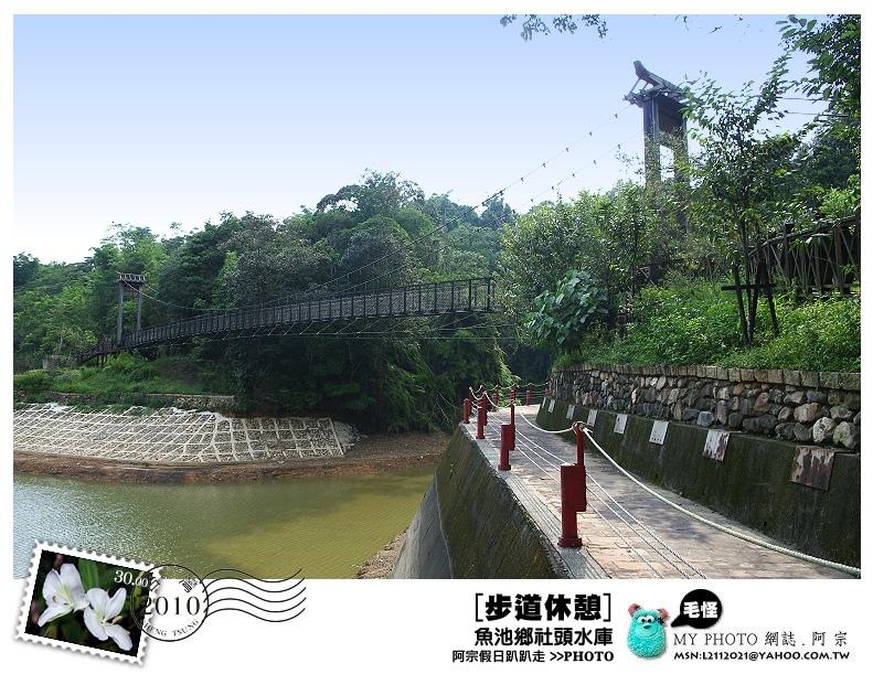 2010社頭水庫17