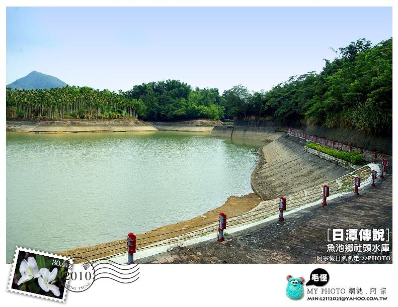 2010社頭水庫23