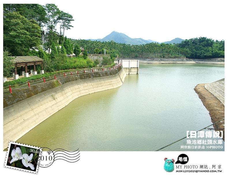 2010社頭水庫18