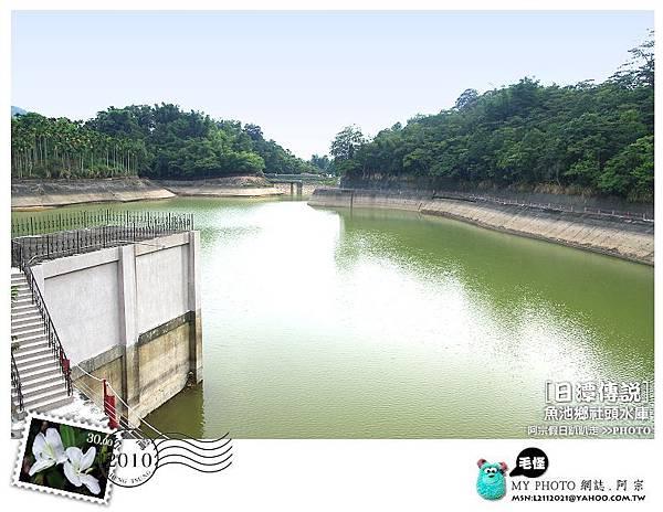 2010社頭水庫30