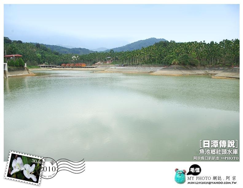 2010社頭水庫29