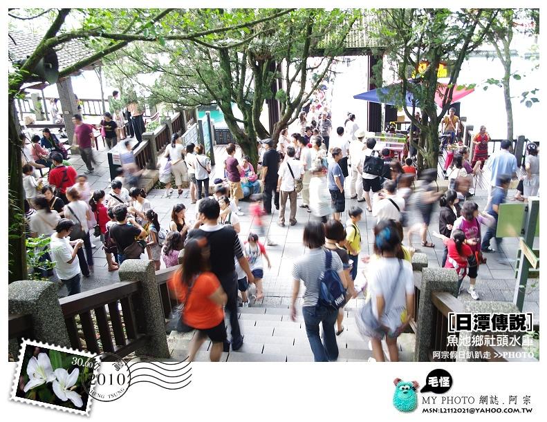 2010社頭水庫44