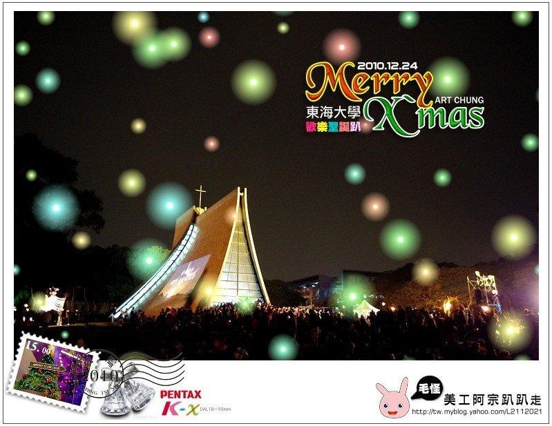2010東海大學歡樂聖誕趴